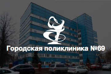 Городская поликлиника №69